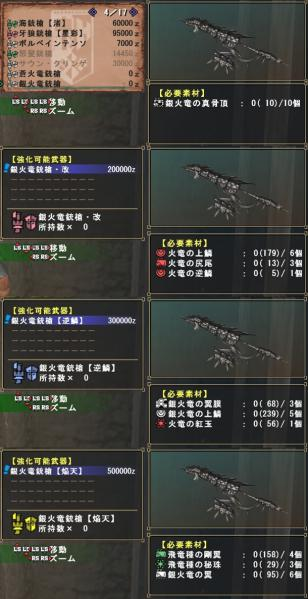 銀火竜銃鎗1-vert