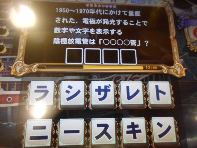 DSCN7193 ニキシー