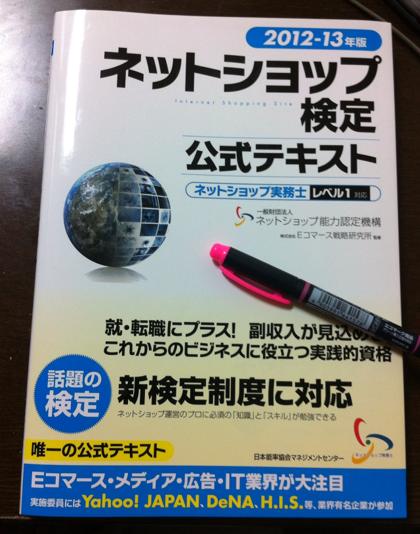 ネットショップ検定001