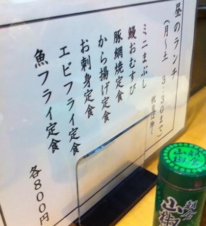 ひつまぶし001