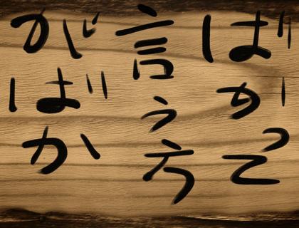 習字の時間20120625