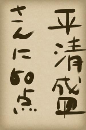 習字の時間20120629