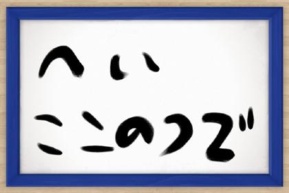 習字の時間2012063004