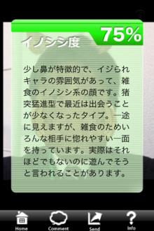 へっぽこ店長ブログ-face002