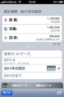へっぽこ店長ブログ-pt001