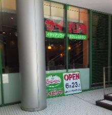 $へっぽこ店長ブログ-sai001