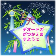 $へっぽこ店長ブログ-deo001