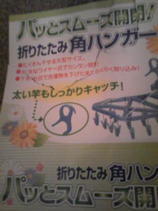 $へっぽこ元てんちょブログ-hutoi001