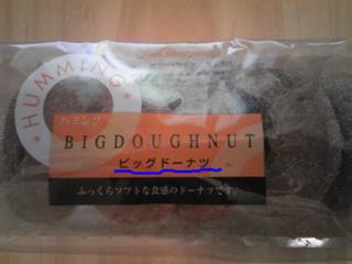 へっぽこな日々-donut001