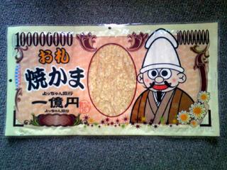 $へっぽこな日々-ika001