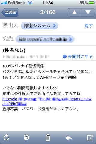 $へっぽこな日々-ikenaikankei001