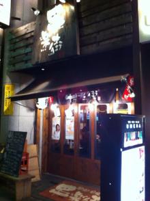 へっぽこな日々-串楽街忘年会001