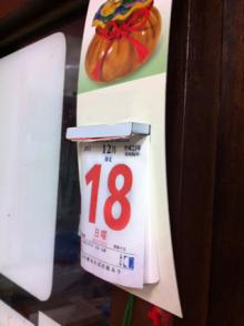 $へっぽこな日々-カレンダー001