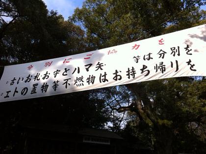 $へっぽこな日々-熱田神宮初詣002