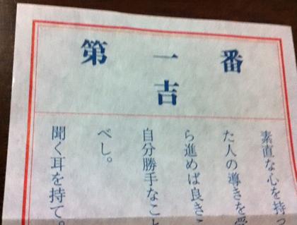 $へっぽこな日々-熱田神宮初詣005