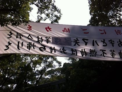 $へっぽこな日々-熱田神宮初詣003