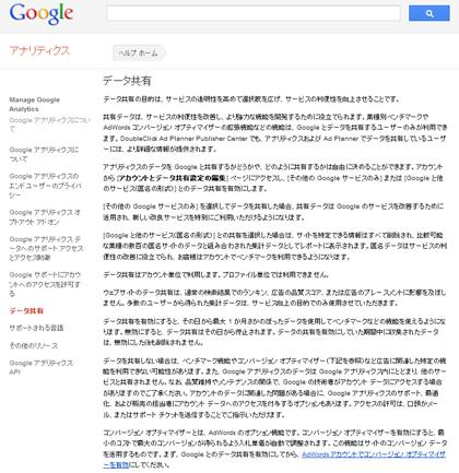 へっぽこな日々-GoogleAnalytics206