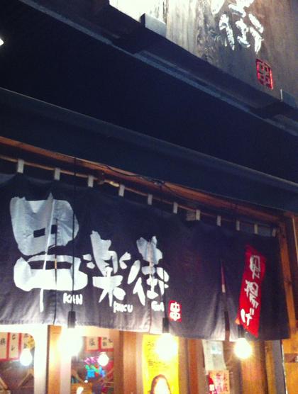 $へっぽこな日々-串楽街100