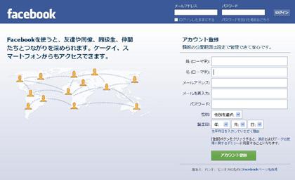 ずんどこでへっぽこな日々-フェイスブック登録001