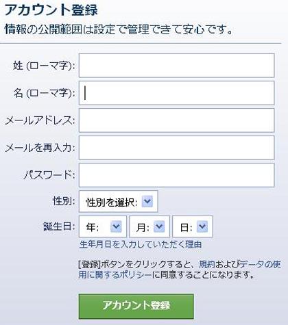 ずんどこでへっぽこな日々-フェイスブック登録002