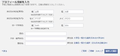 ずんどこでへっぽこな日々-フェイスブック登録004