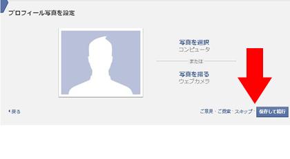 ずんどこでへっぽこな日々-フェイスブック登録006