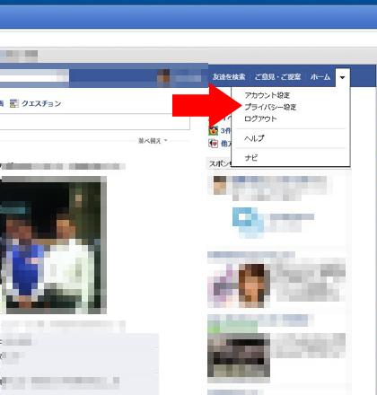 ずんどこでへっぽこな日々-FBプライバシー設定001
