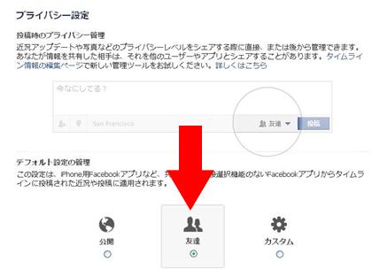 ずんどこでへっぽこな日々-FBプライバシー設定002