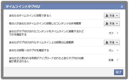ずんどこでへっぽこな日々-FBプライバシー設定006