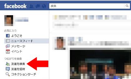 ずんどこでへっぽこな日々-FB友達検索002