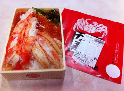 $ずんどこでへっぽこな日々-かに寿司001