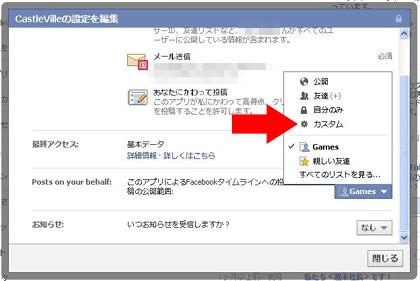 ずんどこでへっぽこな日々-Facebookゲーム005
