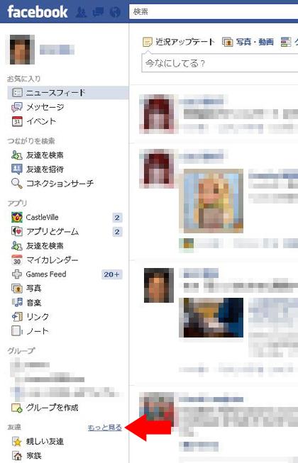 ずんどこでへっぽこな日々-フェイスブックリスト001