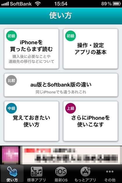 $ずんどこでへっぽこな日々-iPhoneの説明書001
