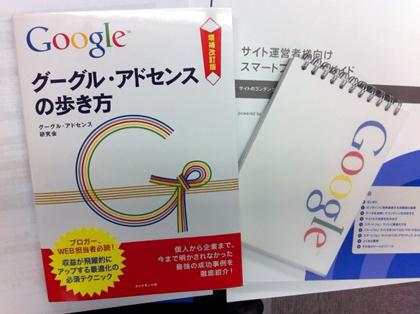 $ずんどこでへっぽこな日々-Googleオンラインセミナー001
