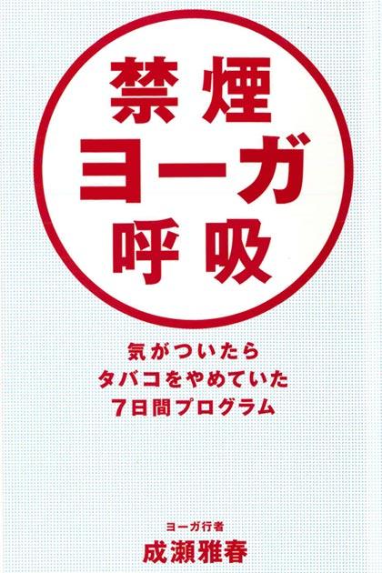禁煙ヨーガ呼吸法001