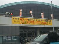 vプレミアリーグ姫路大会