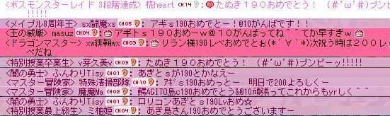 190お祝い☆