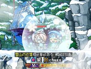 雪山の亡霊