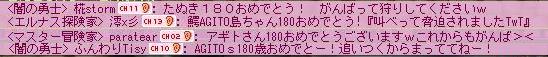180お祝い☆