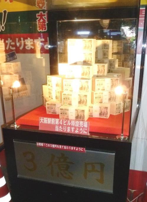 03三億円
