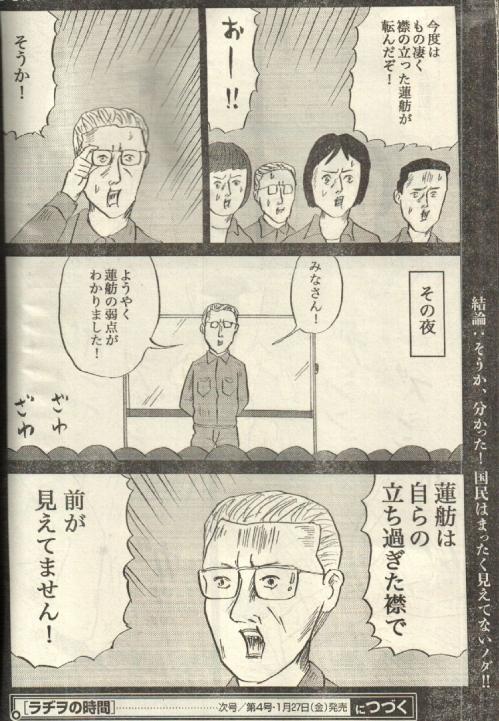 れんほう4