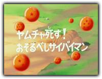 ネタバレ ドラゴンボール3