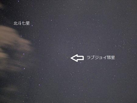 1124ラブジョイ彗星わっぱる_R