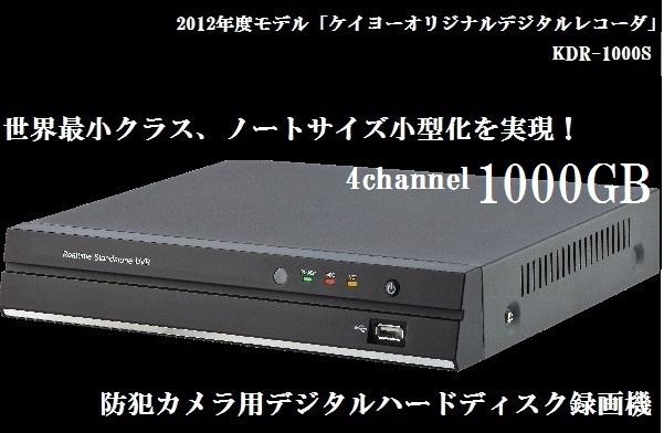 kdr-1000s-main1.jpg