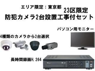 tokyo-cam2-set.jpg