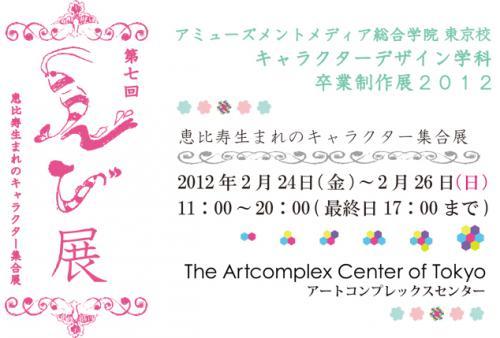 20120131_chara_11.jpg