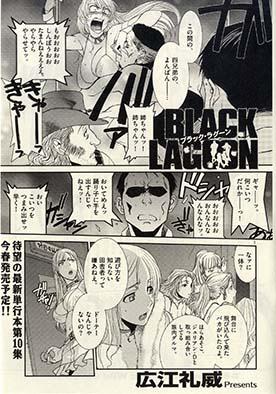 blacklagoon87.jpg