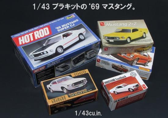 amt_69_Mustang_01.jpg
