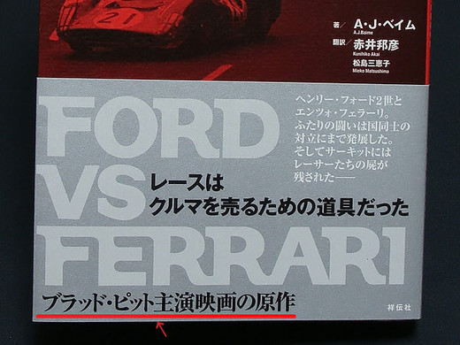 Ford_vs_ferrari_04